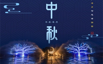 洲明·信达电通(城市照明服务商) 2019年中秋节放假通知