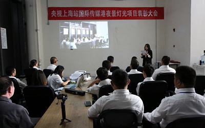 央视上海站国际传媒港夜景灯光项目表彰大会