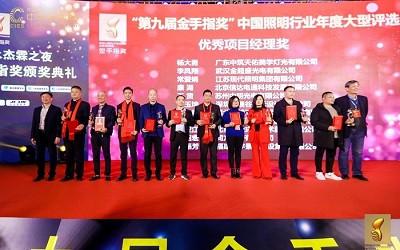 恭喜康湖荣获2019年金手指优秀项目经理奖