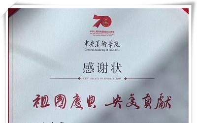 中央美术学院就香山夜景提升项目致谢王春龙先生