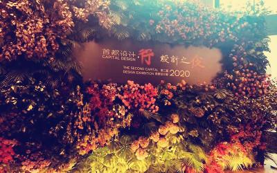 第二届首都设计行设计之夜在北京举办