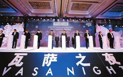 2020中国长春净月潭瓦萨国际滑雪节项目签约仪式在长春举行
