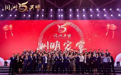 信达科技祝贺洲明科技十五周年庆典暨新春表彰大会圆满举行