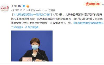 """人民日报:4月30日起,北京疫情响应""""降级""""——利好旅游市场"""