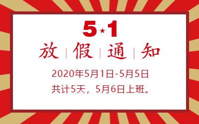 洲明·信达科技 2020年五一劳动节放假通知