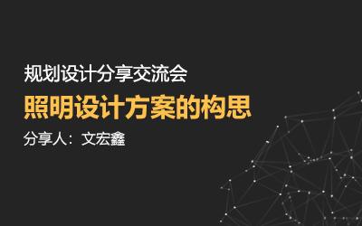 规划设计分享交流会   照明设计方案的构思——文宏鑫