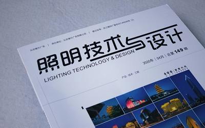 《照明技术与设计》案例展示——上海国际传媒港灯光秀