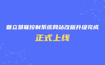 鼎立慧联控制系统网站改版升级完成,正式上线!