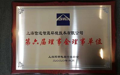 上海信达智晟获选上海照明电器行业协会第六届理事会理事单位