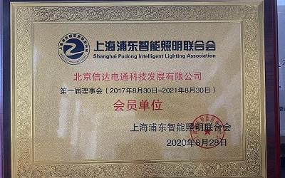 祝贺!信达科技成为上海浦东智能照明联合会会员单位