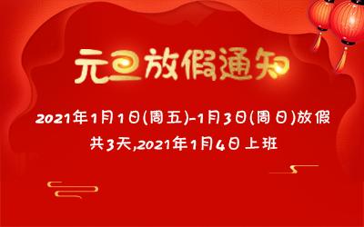 洲明·信达科技 2021元旦放假通知