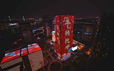 """恭贺新春!""""牛""""转乾坤主题灯光秀在上海国际传媒港上演"""
