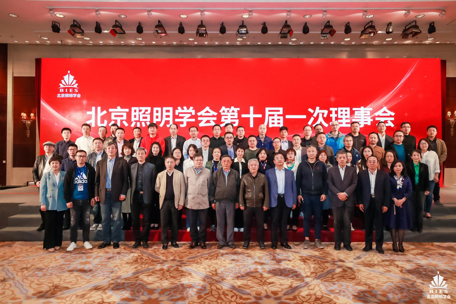 信达科技董事长王春龙受邀出席北京照明学会第十次全体会员代表大会暨十届一次理事会