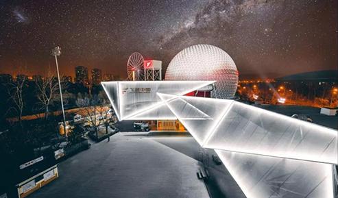 """""""飞越中国""""4D球幕影院夜景照明全过程服务项目"""