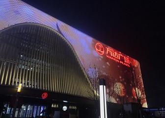 武汉东西湖万达广场智慧照明控制系统